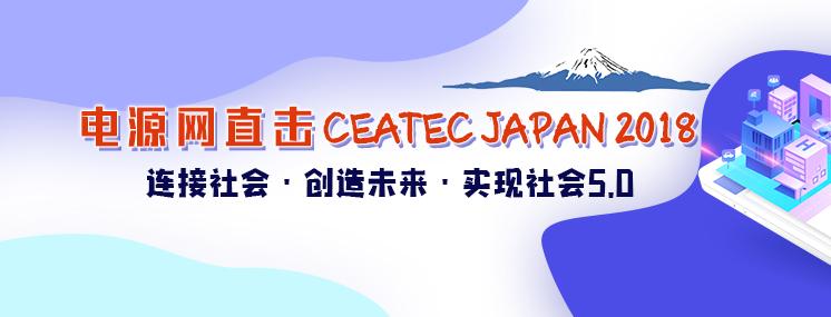 直击CEATEC Japan 2018 连接社会 · 创造未来