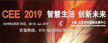 第十八届北京国际消费电子博览会