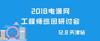 葡京网址2018全国工程师巡回研讨会天津站