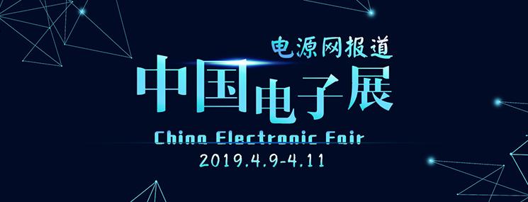 CEF中国电子展