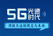 5G光速时代 用技术连接现在与未来