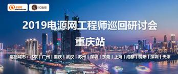 2019电源网工程师巡回研讨会-重庆站