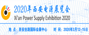 2020西安电源展览会