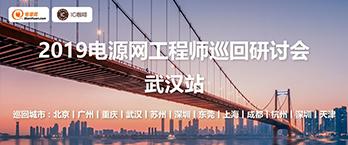 2019电源网工程师巡回研讨会-武汉站