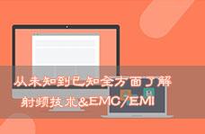 从未知到已知全方面了解射频技术&EMC/EMI
