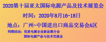 2020第十届亚太国际电源产品及技术展会