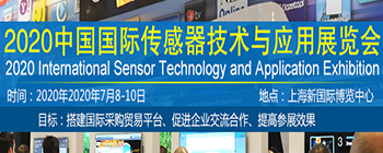 2020中国国际传感器技术与应用