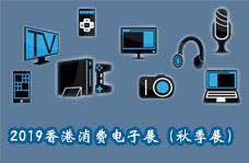 2019香港消费电子展(秋季展)