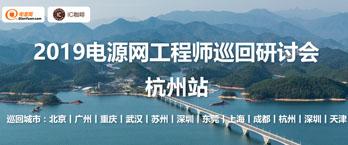2019电源网工程师巡回研讨会-杭州站