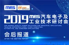 2019 MPS汽车电子及工业技术研讨会