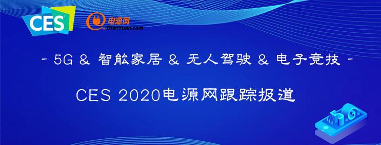 CES 2020电源网跟踪报道