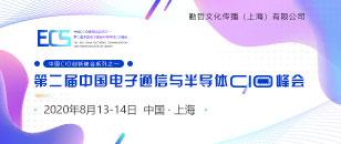 第二届中国电子通信与半导体CIO峰会