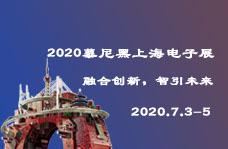 2020慕尼黑上海电子展专题报道
