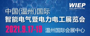 中国(温州)国际智能电气暨电力电工展览会