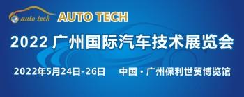 2022广州国际汽车技术展览会