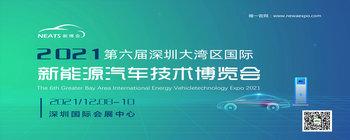 大湾区国际新能源汽车技术博览会