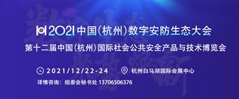 2021中国(杭州)数字安防生态大会