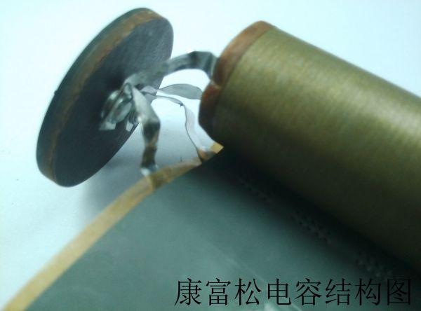 功率电源用康富松电解电容器解剖图|电解电容结构图