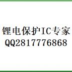 锂电保护IC专家