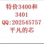 特价3400和3401平凡的芯