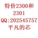 特价2300和2301平凡的芯