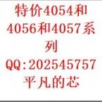 特价4054和4056和4057平凡的芯