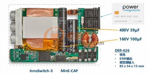 电源适配器体积又缩小了?离不开PI全新MinE-CAP™ IC!