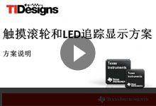 触摸滚轮和LED追踪显示方案介绍