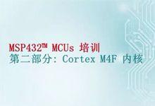 MSP432产品培训(二) — Cortex-M4F内核
