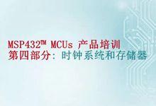 MSP432产品培训(四) — 时钟系统