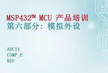 MSP432产品培训(六) — 模拟外设