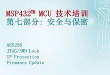 MSP432产品培训(七) — 安全与防护地址