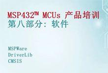 MSP432产品培训(八) — 软件资源地址