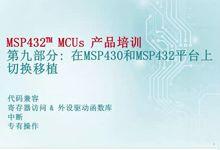 MSP432产品培训(九) — MSP430和MSP432平台的代码移植(下)地址