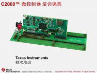 C2000 微控制器培训—简介