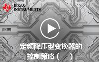 定频降压型变换器控制策略(一)