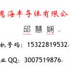 惠海半导体