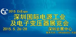 2015年深圳国家电源工业及电子变压器展览会