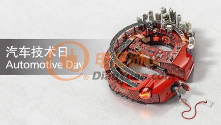 汽车技术日 点亮智能驾驶未来