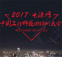 2017中国电源工程师巡回培训会