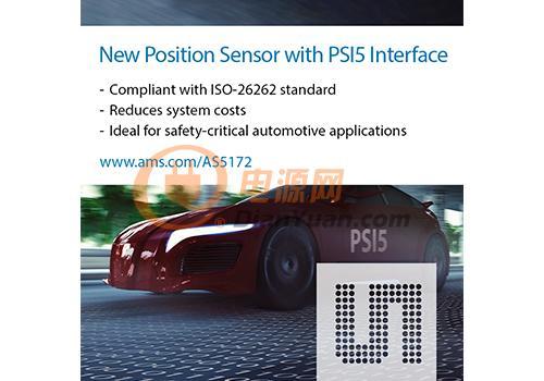 艾迈斯半导体推出有PSI5接口的新型汽车级磁位置传感器