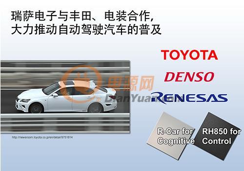 瑞萨电子与丰田、电装合作,推动自动驾驶汽车的普及