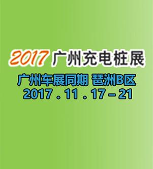 2017广州充电桩展暨2017广州电动汽车展揭幕