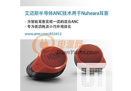 Nuheara耳塞Live IQ采用艾迈斯半导体领先的主动降噪技术
