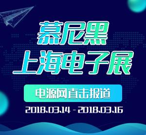 2018上海慕尼黑电子展