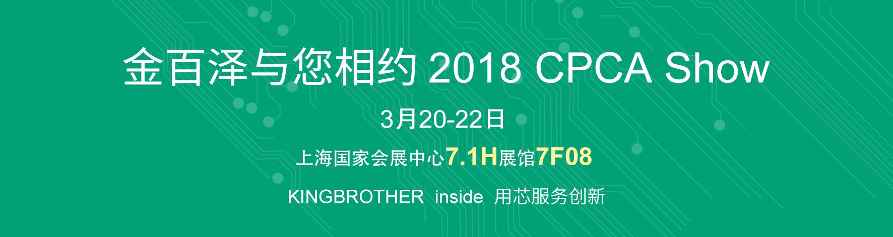 草长莺飞,金百泽与您相约在2018 CPCA Show