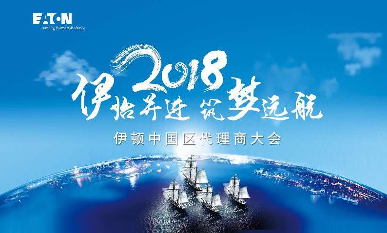 伊顿2018年度中国区代理商大会即将召开