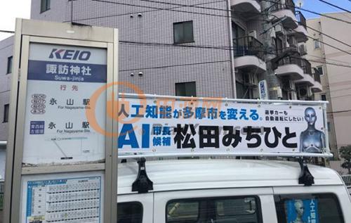 机器人竞选日本市长,上演颠覆性的一幕