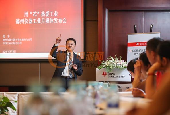 TI中国半导体销售与应用,中国大众市场总经理姜寒先生