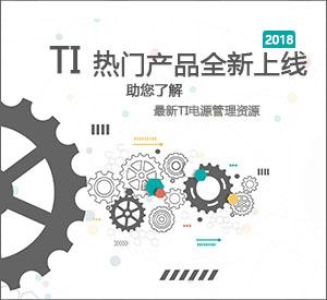 TI新版产品上线